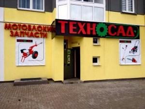 Магазин садовой техники в Минске