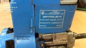 Двигатель ДМ-1К, демонтирован м