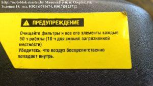 бензопила информационая табличка