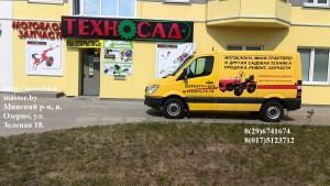 Доставка мотоблоков и мини-тракторов