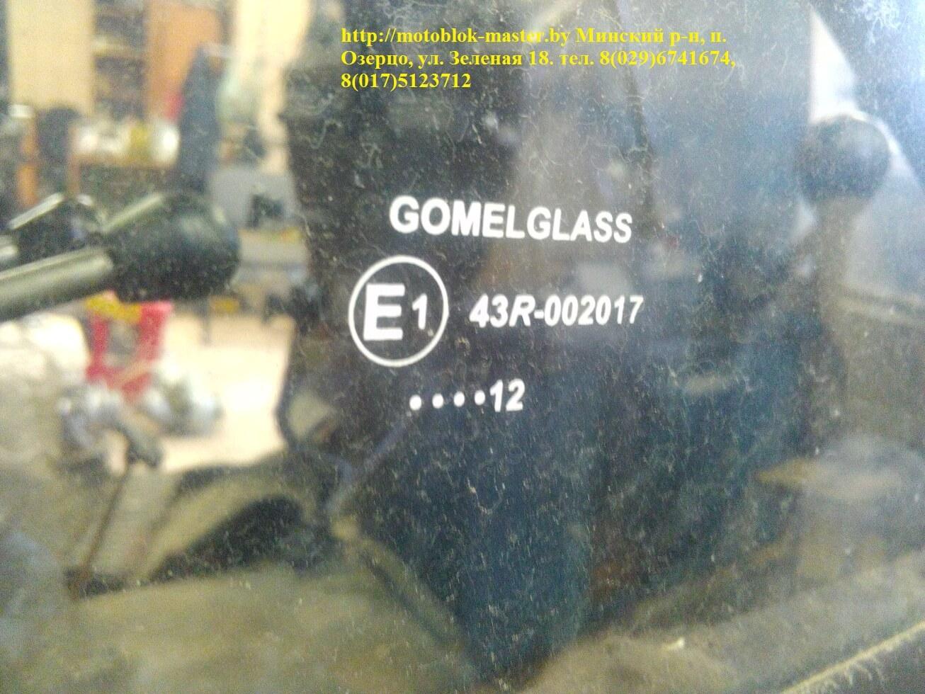 трактор Беларус 320.4. стекло Гомельглас