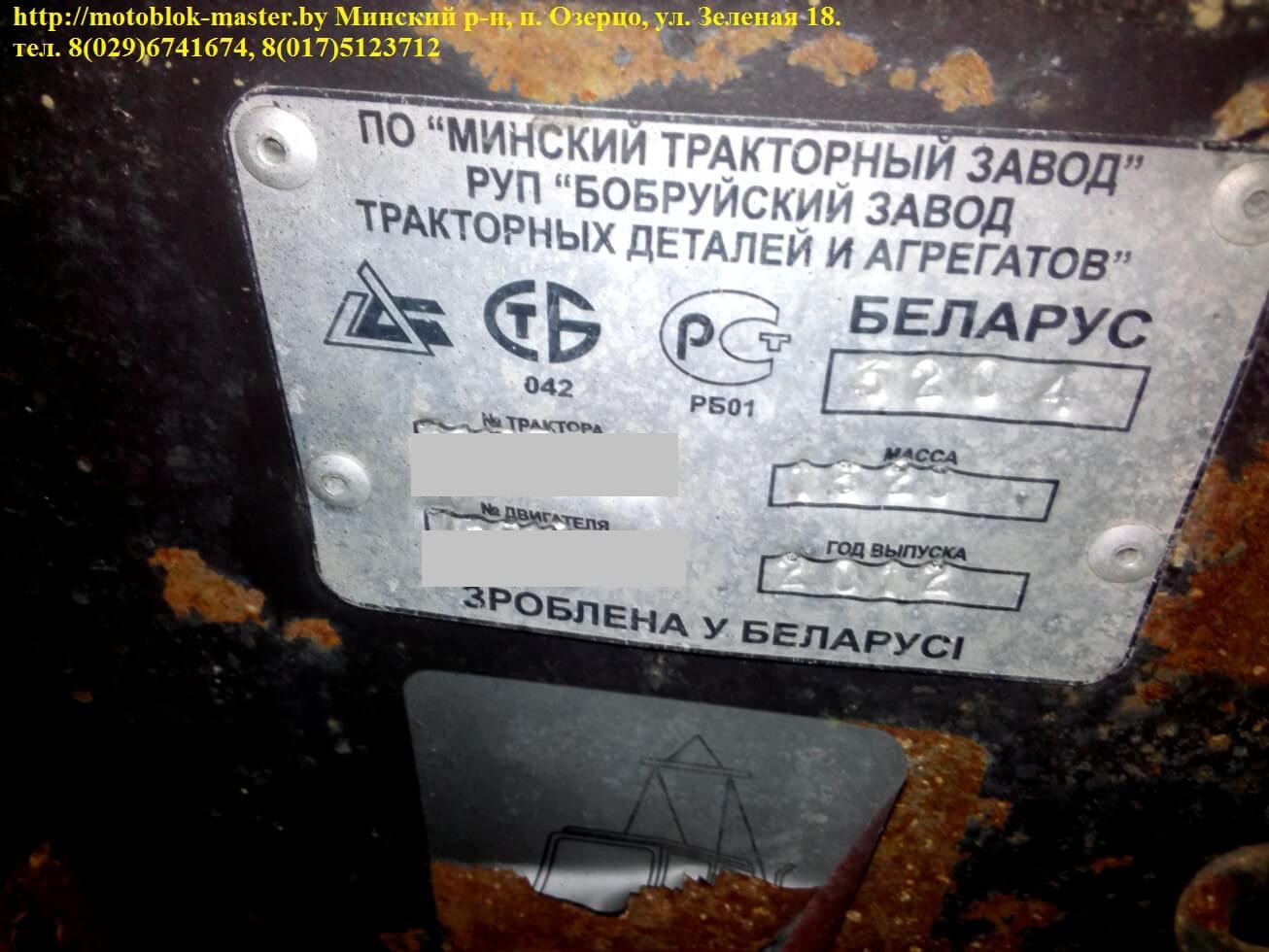 Обзор беларус 320.4