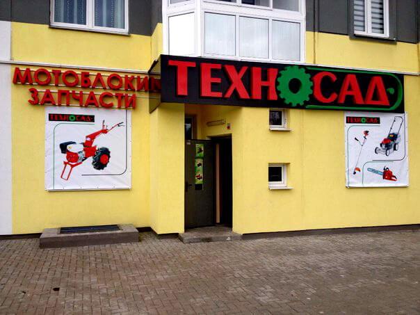 Магазин «Техносад» - фирменная секция Сморгонского агрегатного завода